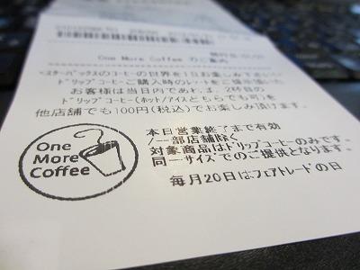 スターバックス One More Coffee